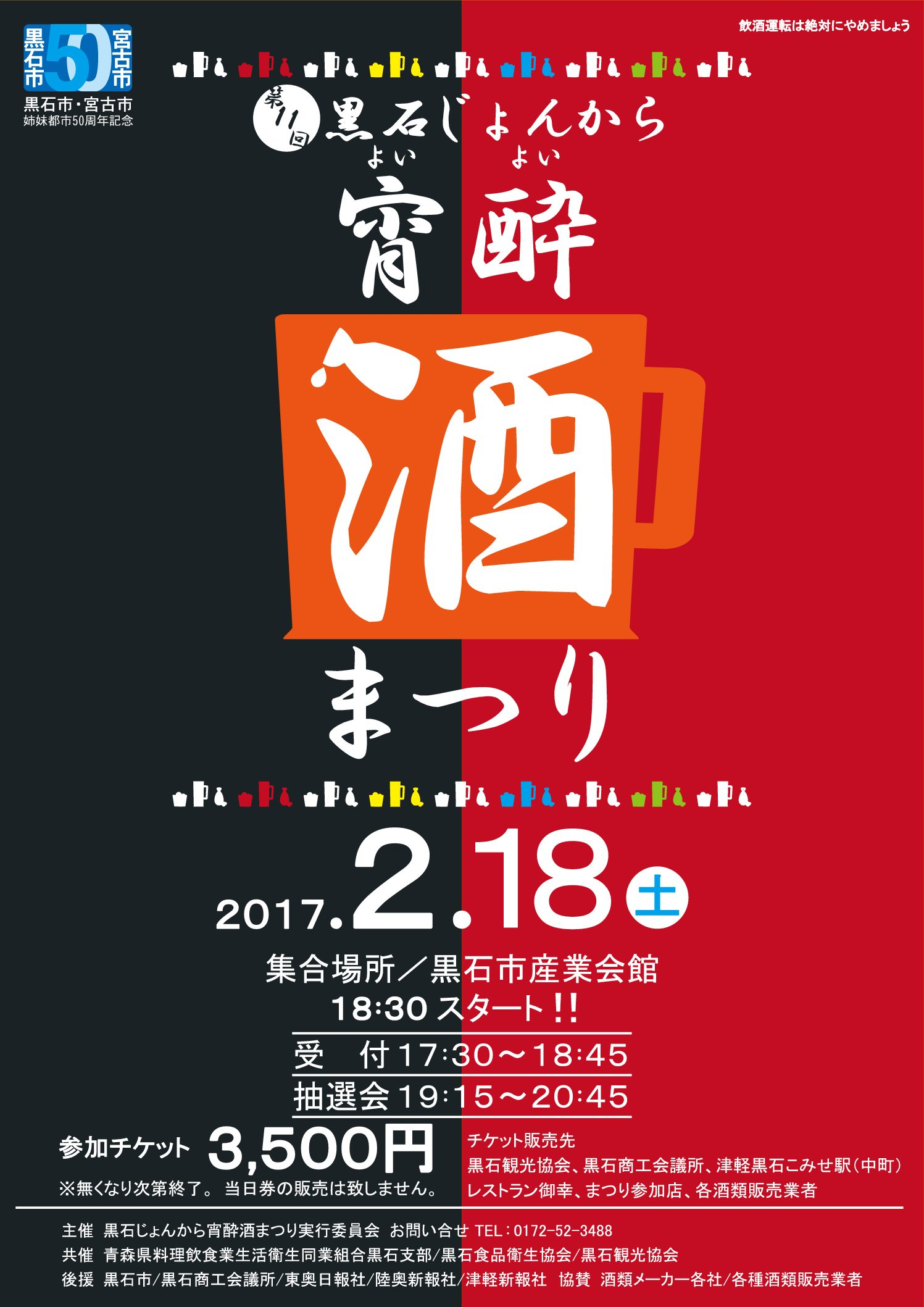 11th-sakematsuri