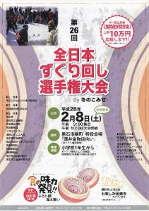 2014 zugurimawashi-omote