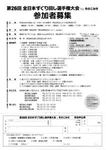 2014 zugurimawashi-ura