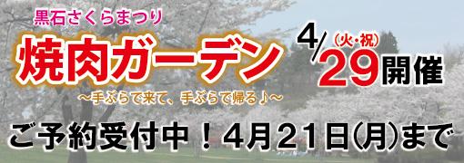 2014yakinikugarden_banner