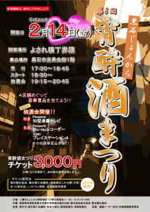 2014yoiyoisakematuri-poster