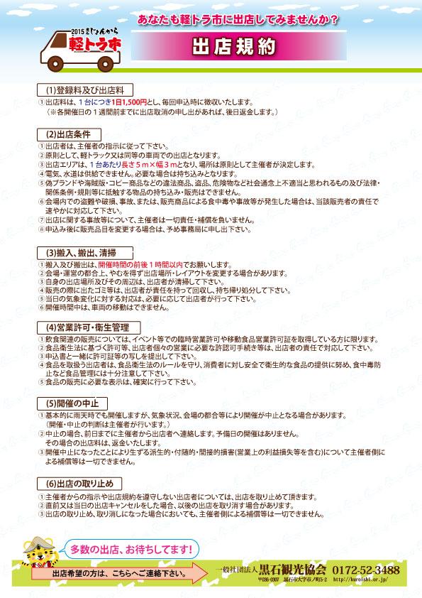 2015軽トラ市出店規約