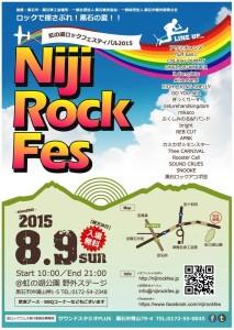 2015nijinoko_rock