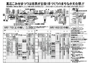 2016komisematsuri_ura
