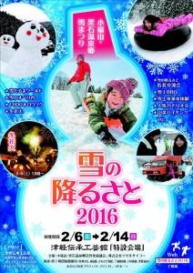 2016yukihuru_omote