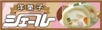洋菓子シェール