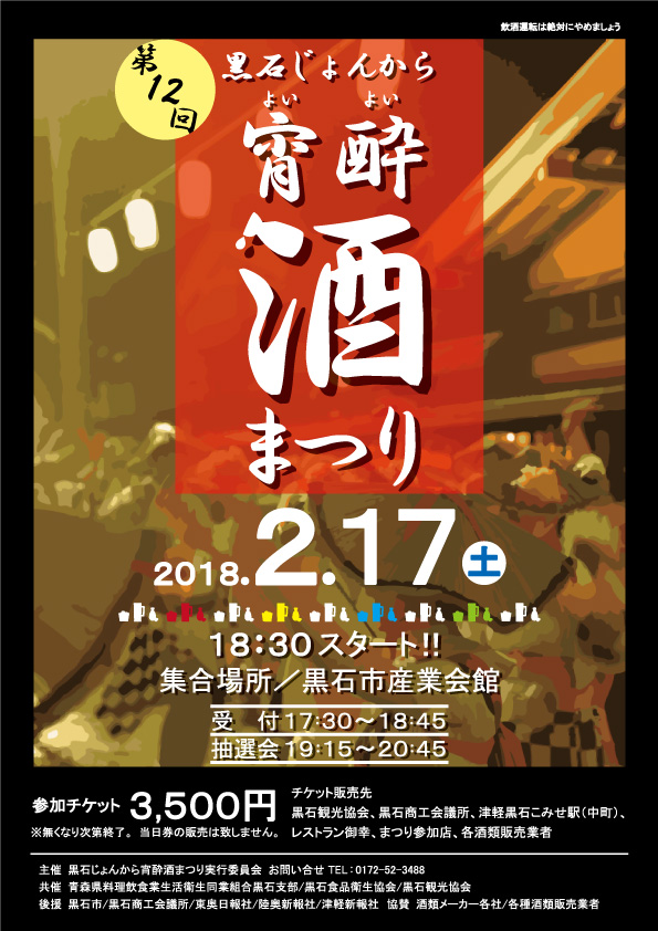 12th-sakematsuri