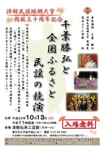 津軽民謡短期大学30周年記念イベント