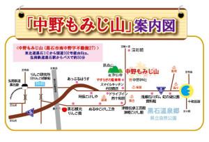 中野地図-[更新済み]