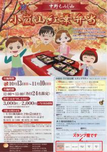 h25momiji-aki-ura-stamp