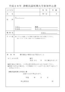 h28-tankidaigaku-form