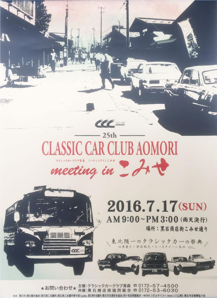 平成28年クラシックカークラブ青森ミーティングinこみせ