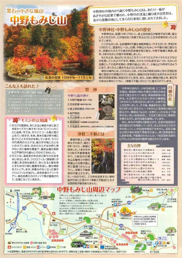 nakano-new-map02