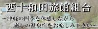 西十和田旅館組合